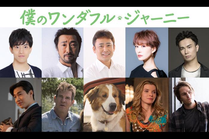 『僕のワンダフル・ジャーニー』豪華日本語吹替版キャスト解禁! 吹替版予告映像も解禁!