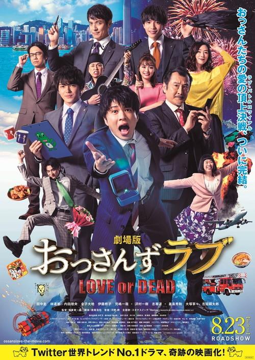 『劇場版おっさんずラブ ~LOVE or DEAD~』