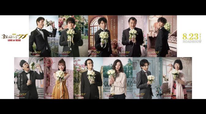 『劇場版おっさんずラブ ~LOVE or DEAD~』タキシード&ドレスで決めた11人のキャラビジュアル完成だお♡