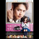 片寄涼太 橋本環奈『午前0時、キスしに来てよ』poster