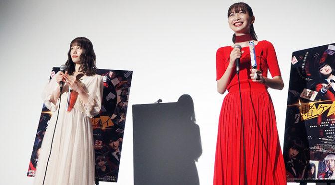 中村ゆりか、岡本夏美 登壇!『映画 賭ケグルイ』応援上映舞台挨拶イベント