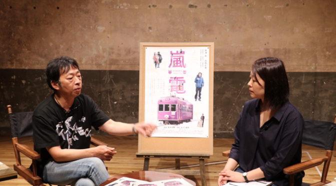 鈴木卓爾監督『活弁シネマ倶楽部』で『嵐電』への思い語った!