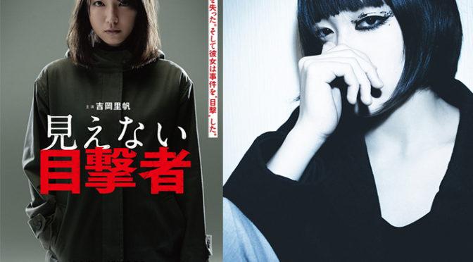 17歳シンガー・みゆな「ユラレル」が主題歌に決定『見えない目撃者』主演の吉岡里帆が絶賛!