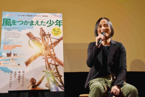 『風をつかまえた少年』辻仁成さんトークイベント