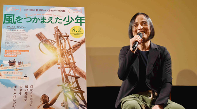辻仁成 親子の絆を語った!『風をつかまえた少年』公開記念 トークイベント