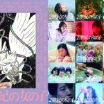 『21世紀の女の子』上映! 山戸結希監督など5名の監督によるスペシャルトーク決定!