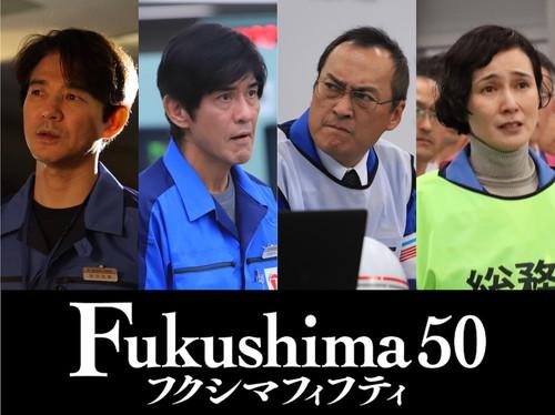Fukushima 50 佐藤浩市,渡辺謙,吉岡秀隆,安田成美