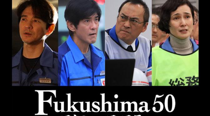 福島第一原発事故を描く映画『Fukushima 50』初映像到着!