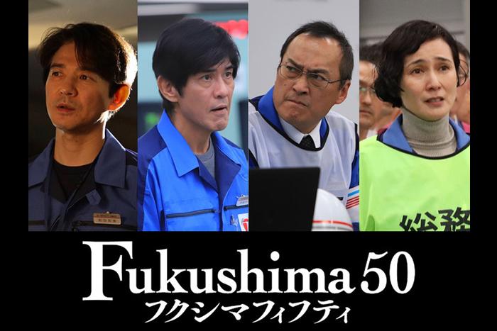 映画『Fukushima 50』原発事故の真実を究極の映像と音響のドルビーシネマで上映決定