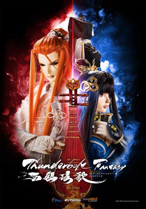 『Thunderbolt Fantasy 西幽玹歌』キービジュアル