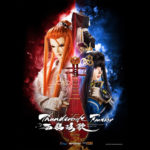『Thunderbolt-Fantasy-西幽玹歌』