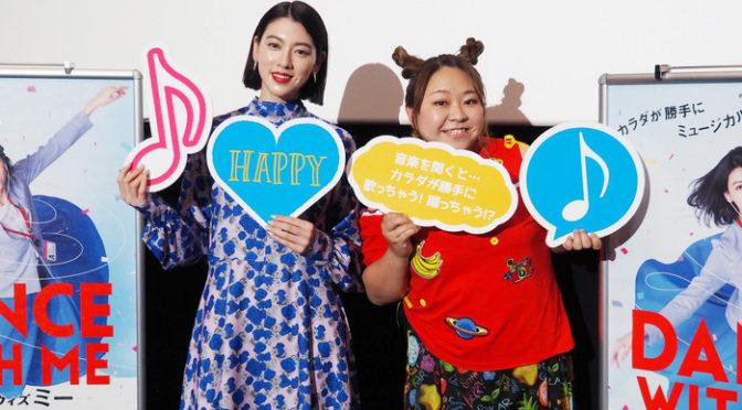 三吉彩花、やしろ優 亀有に登場!『ダンスウィズミー』全国一斉試写会イベント