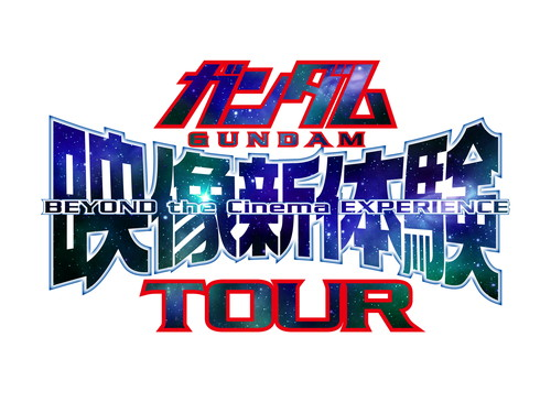 ガンダム映像新体験TOUR