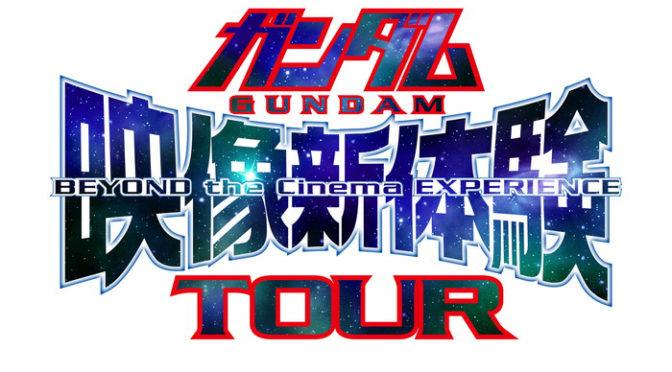 「機動戦士ガンダム40周年プロジェクト」 『ガンダム映像新体験TOUR』ついに始動!