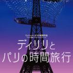 主人公ディリリ 、「ユニセフ子どもメッセンジャー」就任!『ディリリとパリの時間旅行』