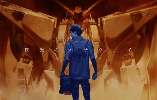 『機動戦士ガンダム 閃光のハサウェイ』