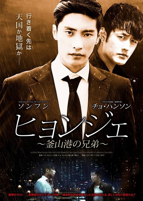 映画『ヒョンジェ〜釜山港の兄弟〜』