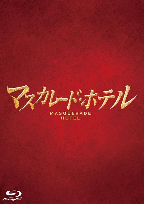 マスカレード・ホテル豪華版BD