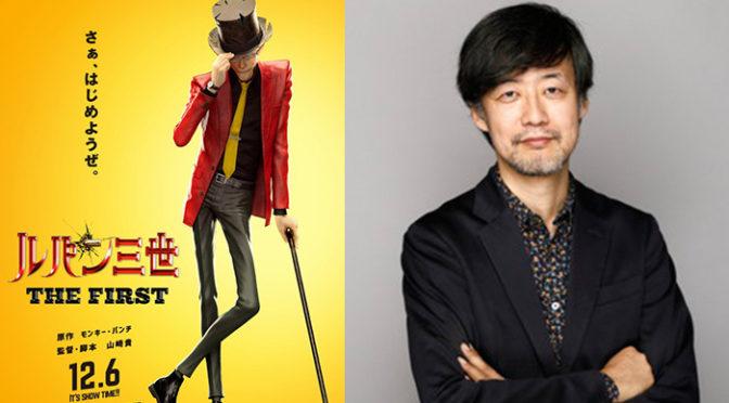 山崎貴監督でルパンがフル3DCGアニメーション映画化決定『ルパン三世 THE FIRST』