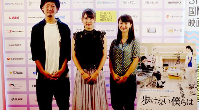 宇野愛海、堀春菜、佐藤快磨監督 登壇 映画『歩けない僕らは』コンペティション部門上映・Q&A