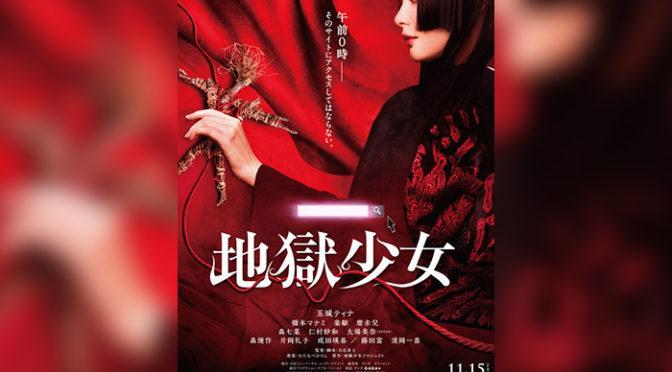 いっぺん、死んでみるー?玉城ティナ演じる冥界の復讐執行人「地獄少女」特報映像到着!