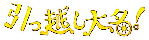 引っ越し大名!_logo