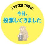 7月21日(日)UPLINKさんが、22歳以下のユースを対象にした「選挙に行こう」キャンペーン実施he