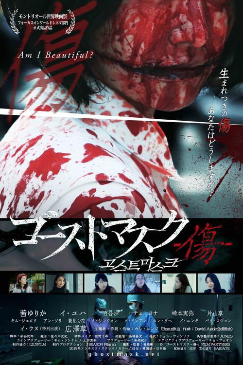 映画「ゴーストマスク〜傷〜」poster