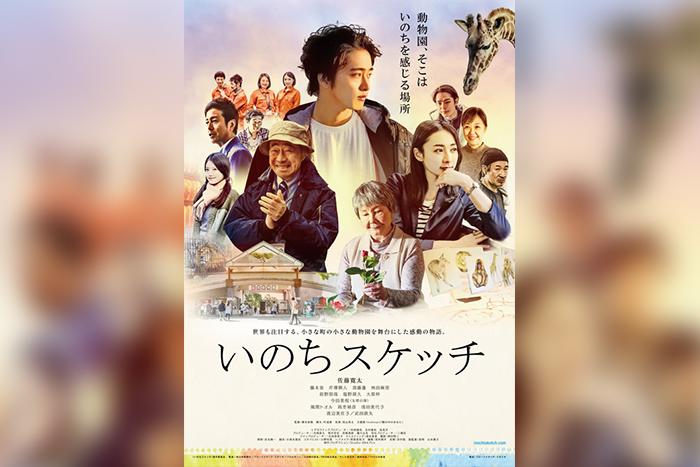 佐藤寛太主演 『いのちスケッチ』公開決定&ビジュアル解禁&追加キャスト発表