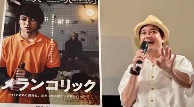 川平慈英登壇!映画『メランコリック』イベント「ノーガードで観にいったら完全にノックアウト!」