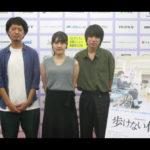 SKIPシティ国際Dシネマ映画祭2019に、宇野愛海、落合モトキ、佐藤快磨監督登壇!映画『歩けない僕らは』