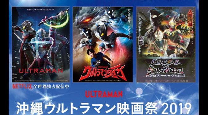 「沖縄ウルトラマン映画祭 2019」濱田龍臣トークショーや公式ツアーも決定!
