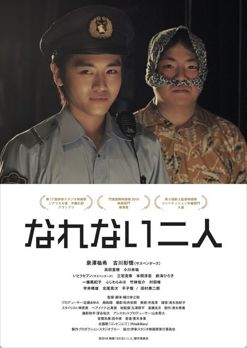 泉澤祐希主演 『なれない二人』poster