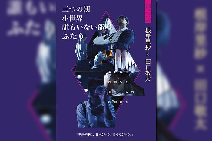特集二人の作家-根岸里紗・田口敬太