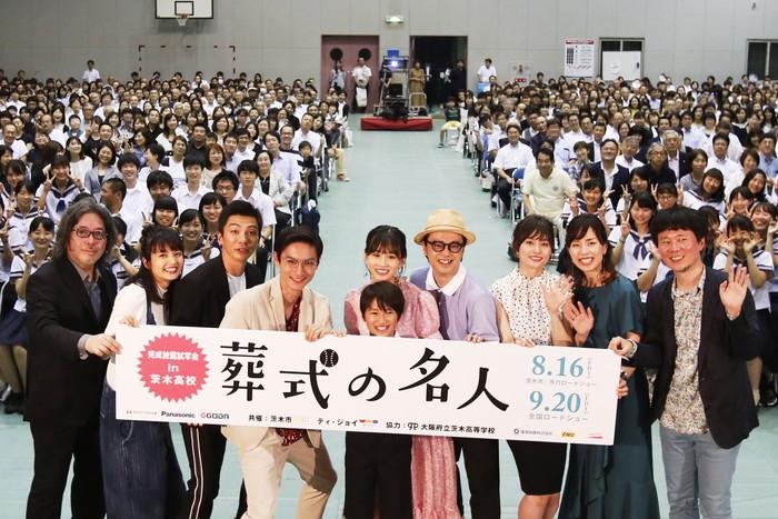 前田敦子&高良健吾ら ロケ地に凱旋! 映画『葬式の名人』完成披露舞台挨拶@茨木高校