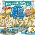 超☆汐留パラダイス!-2019SUMMER-にて 「HiGH&LOW」シリーズ 特別展示