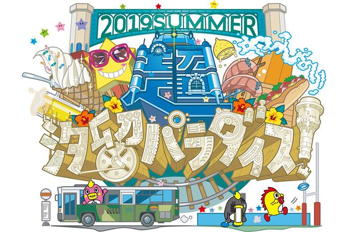 超☆汐留パラダイス!2019-SUMMER-