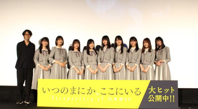 乃木坂4期生初の映画舞台挨拶ツアーレポ『Documentary of 乃木坂46』