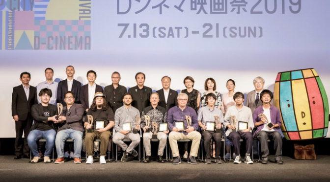 国際コンペグランプリは『ザ・タワー』が受賞!!SKIPシティ国際Dシネマ映画祭2019 閉幕!