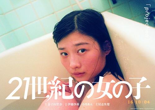 金子由里奈監督 『projection』