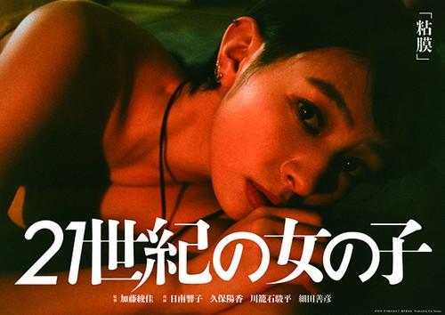 加藤綾佳監督 『粘膜』