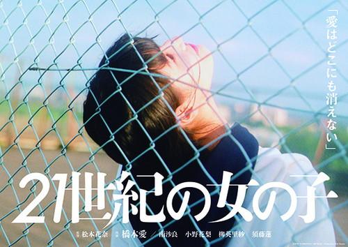 松本花奈監督 『愛はどこにも消えない』