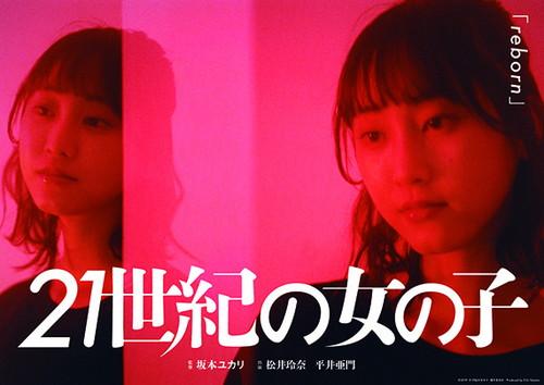 坂本ユカリ監督 『reborn』
