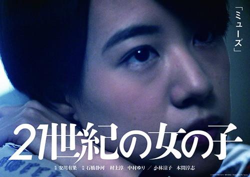 安川有果監督 『ミューズ』