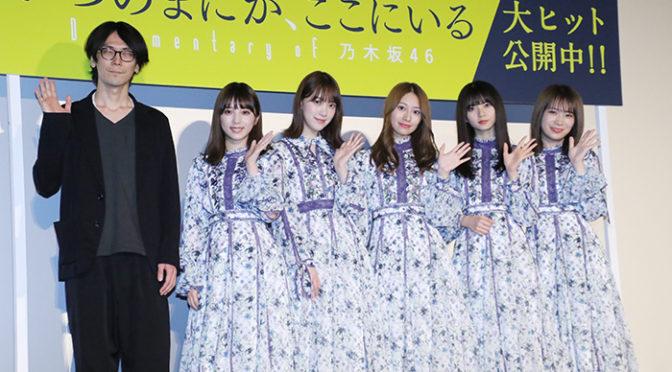 飛鳥は、洗い立てのバスタオルの匂い!乃木坂46ドキュメンタリー映画 第二弾初日舞台挨拶!
