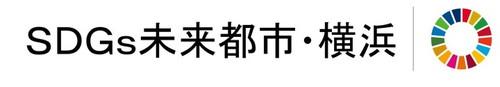 SDGs未来都市横浜ロゴ