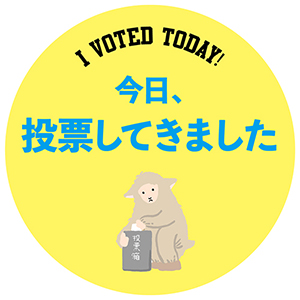 UPLINK_投票してきました_I-voted-today!