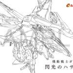 『機動戦士ガンダム 閃光のハサウェイ』前売券第二弾情報が解禁!
