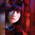 橋本環奈『シグナル100』イメージ