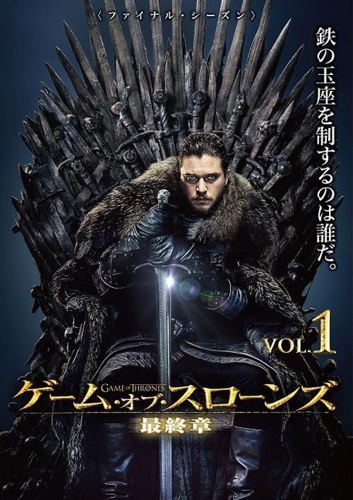 「ゲーム・オブ・スローンズ 最終章」DVDレンタル JK写真
